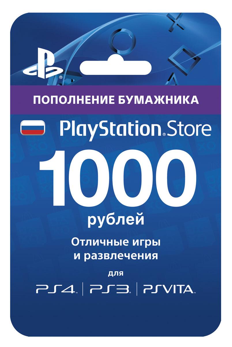 Playstation Store пополнение бумажника: Карта оплаты 1000 руб., Sony Computer Entertainment (SCE)
