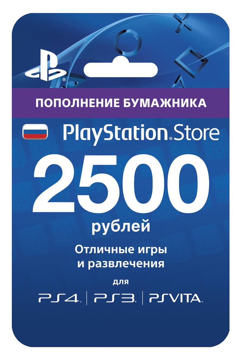 Playstation Store пополнение бумажника: Карта оплаты 2500 руб., Sony Computer Entertainment (SCE)