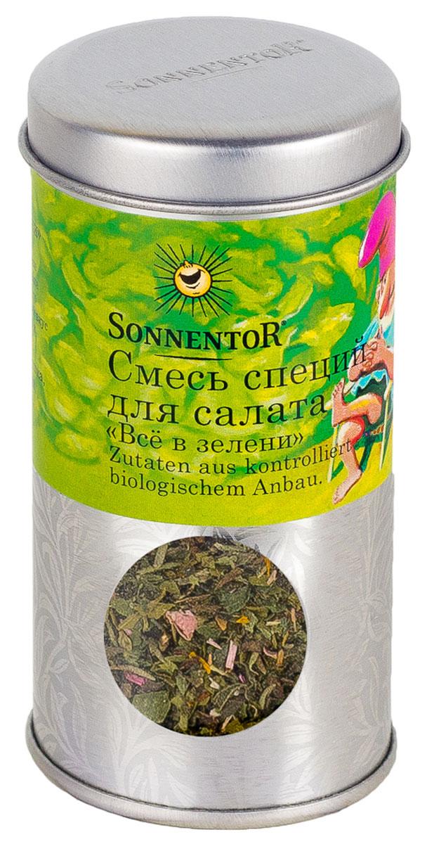 Sonnentor Cмесь специй для салата Все в зелени, 15 гN7737Ощущение свежести лета в вашей тарелке! Многие воспринимают салаты как аппетитное дополнение к гарниру, однако салат вполне может стать основным блюдом любого стола. Его основное преимущество в том, что в салате органично сочетаются несколько ингредиентов. Гармонично дополняя друг друга, они формируют идеальный вкус, если конечно, выполнено главное условие приготовления. Главное условие приготовления салата – это совместимость ингредиентов по вкусу, а также выбор подходящей салату заправки. Смесь специй для салата Всё в зелени - идеальный компонент для овощных блюд и салатов. Специи не только придают аромат, но и украшают любое блюдо благодаря цветочным лепесткам в составе данной приправы. Добавьте специи в заправку или посыпьте сверху в завершении приготовления блюда.