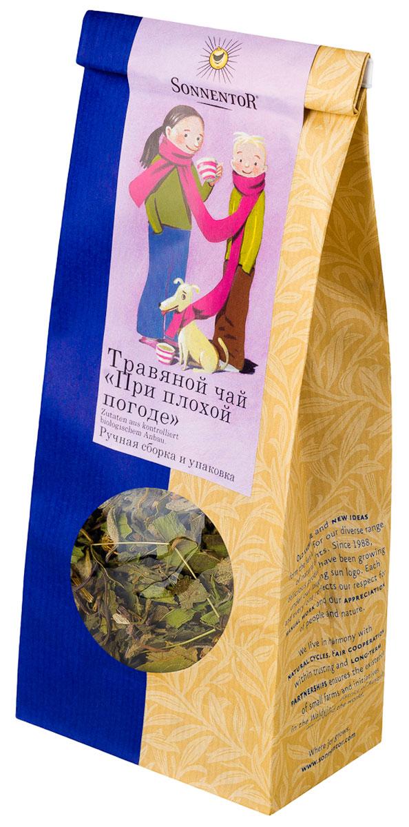 Sonnentor При плохой погоде листовой травяной чай, 50 гNT508Давайте будем здоровы! Смесь Kutz-Kutz (При плохой погоде) – самый подходящий травяной чай в холодное мокрое зимнее-весеннее время. В чае При плохой погоде собраны самые любимые травы, такие как шалфей, липовый цвет и ромашка. Аромат чая При плохой погоде напоминает о горном луге с пряными травами. Насколько богаты оттенки его вкуса, настолько же многогранно и его применение – пряный вкус особенно хорош с пикантными блюдами с чили, острой паприкой или свежим перцем. Благодаря смягчающему действию липы, шалфея, ромашки чай будет прекрасным лекарством при больном горле. Чай При плохой погоде обладает насыщенным желтым оттенком, глубоким пряным ароматом луговых трав. Ощущение свежести проявляется и во вкусе, благодаря пряной нотке перечной мяты.