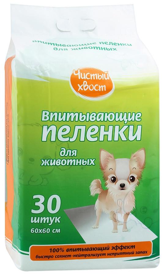 Чистый хвост впитывающие пеленки для животных 30шт 60х60см56488