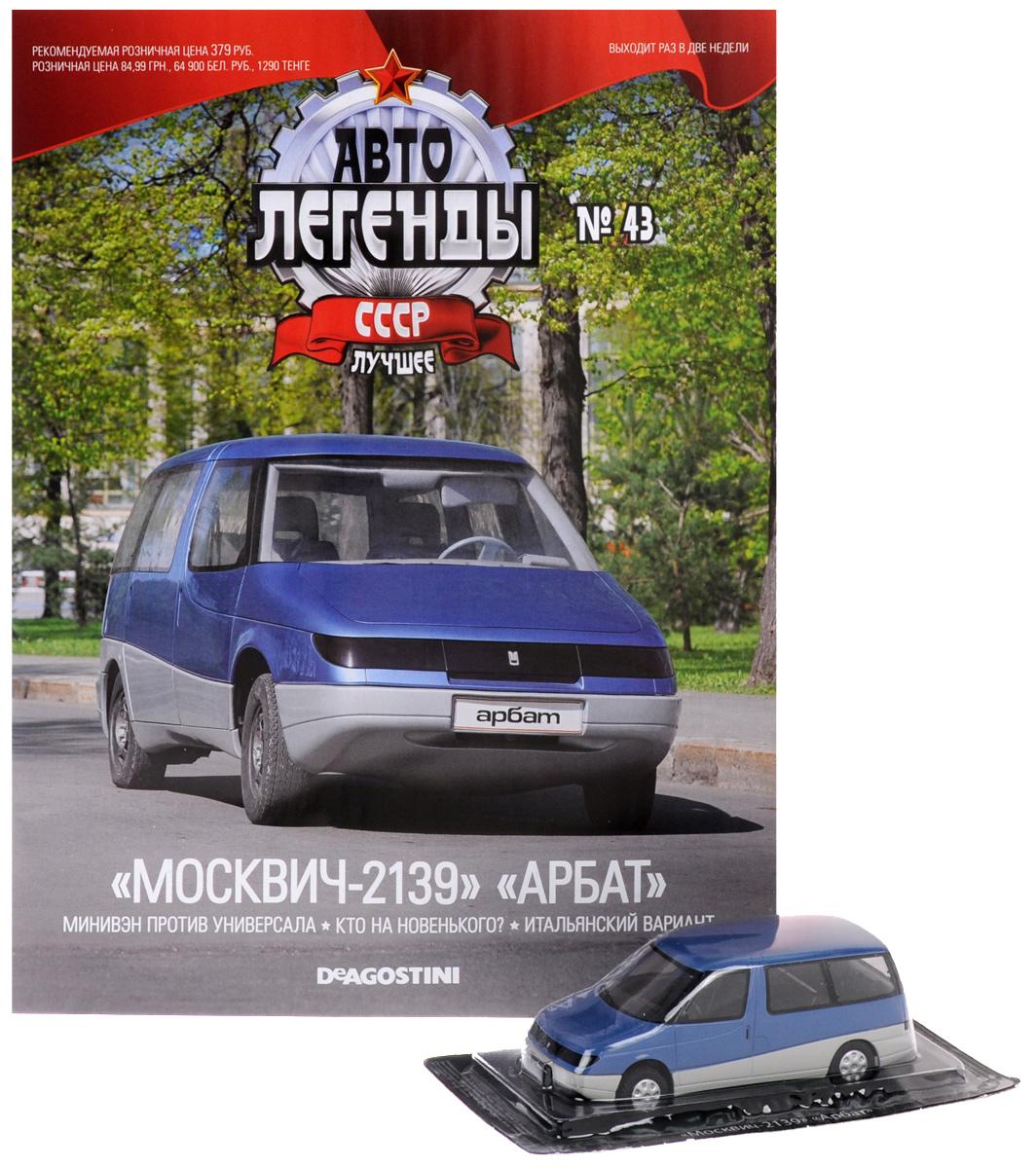Журнал Авто легенды СССР №43RCRL043В данной серии вы познакомитесь с историей советского автомобилестроения, узнаете, как создавались отечественные машины. Многих героев издания теперь можно встретить только в музеях. Другие, несмотря на почтенный возраст, до сих пор исправно служат своим хозяевам. В журнале вы узнаете, как советские конструкторы создавали автомобили, тщательно изучая опыт зарубежных коллег, воплощая их наиболее удачные находки в своих детищах. А особые ценители смогут ознакомиться с подробными техническими характеристиками и биографией отдельных моделей и их создателей. С каждым номером все читатели журнала Автолегенды СССР получают миниатюрный автомобиль. Маленькие, но удивительно точные копии с оригинала помогут вам открыть для себя увлекательный мир автомобилей в стиле ретро! В данный номер вошла модель автомобиля Москвич-2139 Арбат. Размеры модели: 10 х 4 х 3,5 см. Категория 16+.