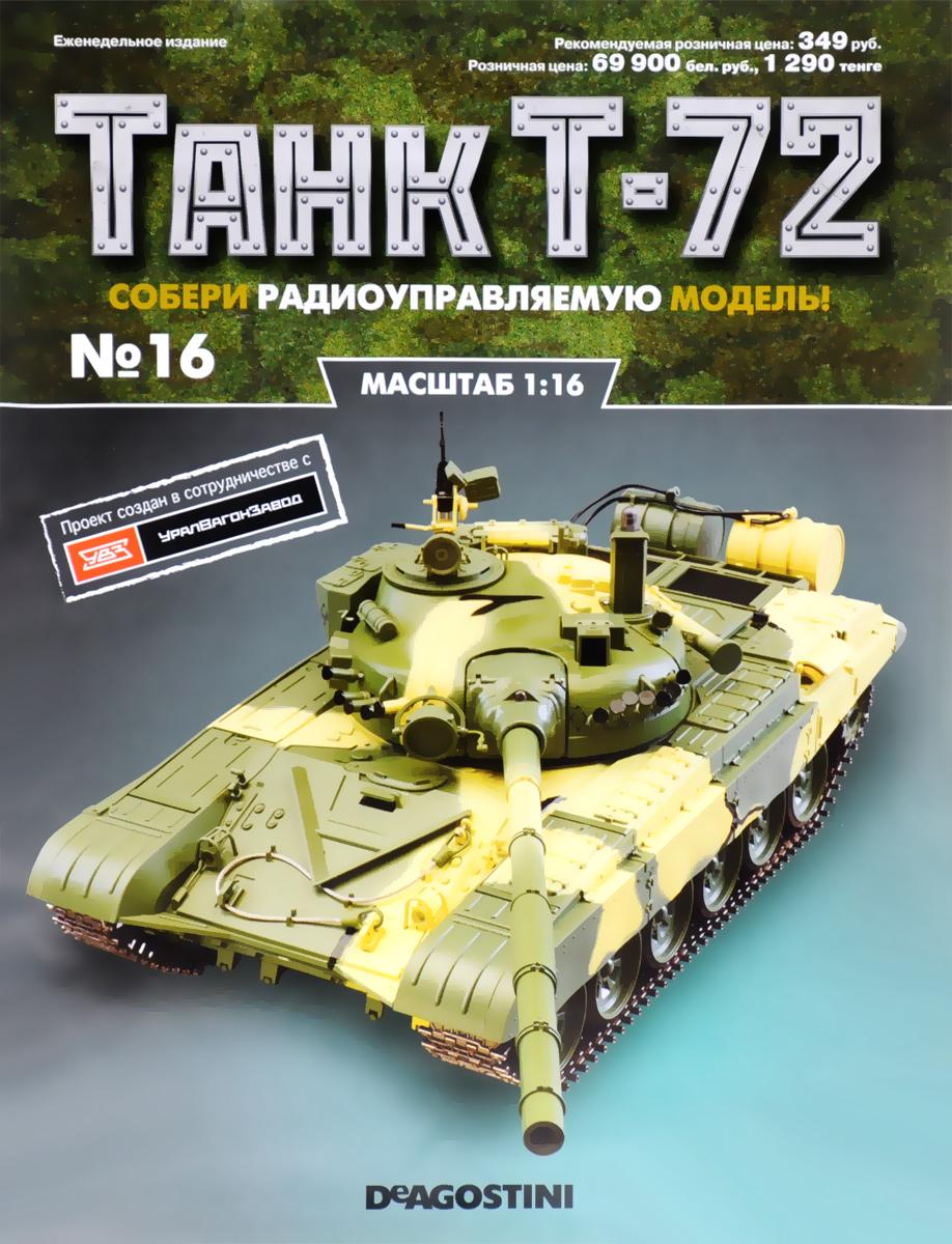 Журнал Танк Т-72 №16TRC016Издательский дом DeAgostini выпустил уникальную серию партворков Танк Т-72 с увлекательной информацией о легендарных боевых машинах и элементами для сборки копии танка Т-72 в уменьшенном варианте 1:16. У вас есть возможность собственноручно создать высококачественную модель этого знаменитого танка с достоверным воспроизведением всех элементов, сохранением функций подлинной боевой машины и дистанционным управлением. Получите удовольствие от пошаговой сборки этой замечательной модели с журнальной серией Танк Т-72 компании ДеАгостини! В комплекте: 1. Пятая часть надгусеничной полки 2. Два маленьких винта 3. Внутренняя часть опорного катка 4. Внешняя часть опорного катка 5. Траки (5 штук) 6. Диск-венец (5 штук) 7. Пружина 8. Штифты (5 штук) 9. Торсионная подвеска 10. Контактный шуруп колеса 11. Винт 12. Гайка 13. Пружинная шайба 14. Шайба Категория 16+.
