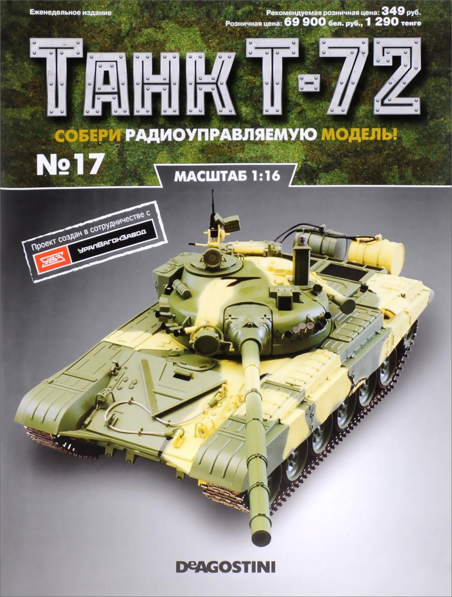 Журнал Танк Т-72 №17TRC017Издательский дом DeAgostini выпустил уникальную серию партворков Танк Т-72 с увлекательной информацией о легендарных боевых машинах и элементами для сборки копии танка Т-72 в уменьшенном варианте 1:16. У вас есть возможность собственноручно создать высококачественную модель этого знаменитого танка с достоверным воспроизведением всех элементов, сохранением функций подлинной боевой машины и дистанционным управлением. Получите удовольствие от пошаговой сборки этой замечательной модели с журнальной серией Танк Т-72 компании ДеАгостини! В комплекте: 1. Рама вентиляционной решетки 2. Решетка 3. Буксирный трос 4. Винты 5. Крепежный шуруп 6. Траки (5 штук) 7. Штифты (5 штук) Категория 16+.