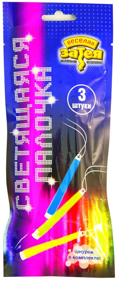 Веселая затея Палочка светящаяся со шнурком 3 шт1501-1540Светящиеся палочки Веселая затея дают яркое неоновое свечение. Три ярких палочки со шнурками дают неоновое свечение одного из 4 цветов - красного, синего, зеленого, желтого. Палочки дополнены практичными и прочными шнурками. Неоновые палочки - это эффектный светящийся аксессуар для любой вечеринки! Палочки являются водонепроницаемыми, и могут быть использованы в дождливую погоду и даже под водой на небольшой глубине. Свечение палочек продолжается 2-3 часа. Все элементы набора выполнены из безопасных нетоксичных материалов. В наборе 3 палочки разного цвета.