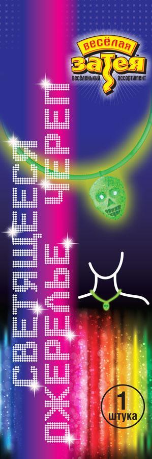 Веселая затея Ожерелье светящееся с кулоном Череп1501-1760Светящееся ожерелье Веселая затея выполнено из ярких палочек, которые дают неоновое свечение зеленого цвета. Ожерелье дополнено светящимся кулоном в виде черепа. С таким украшением вас будет заметно на любой вечеринке. Особенно ожерелье подойдет для вечеринки, посвященной Хэллоуину. Украшение светится в течение 3-4 часов. Все элементы набора выполнены из безопасных нетоксичных материалов. Такой аксессуар дополнит карнавальный костюм и придаст настроение любому празднику.