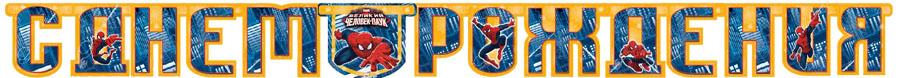 Веселая затея Гирлянда-буквы Человек-Паук1505-0557Гирлянда-буквы Веселая затея Человек-Паук выполнена из картона и украшена яркими изображениями героя известного фильма Человек-Паук. Карточки скрепляются друг с другом с помощью подвижных металлических соединений. Крайние карточки имеют ниточные петли для удобства крепления гирлянды. Такая гирлянда украсит ваш праздник и подарит имениннику отличное настроение. Длина гирлянды: 220 см.