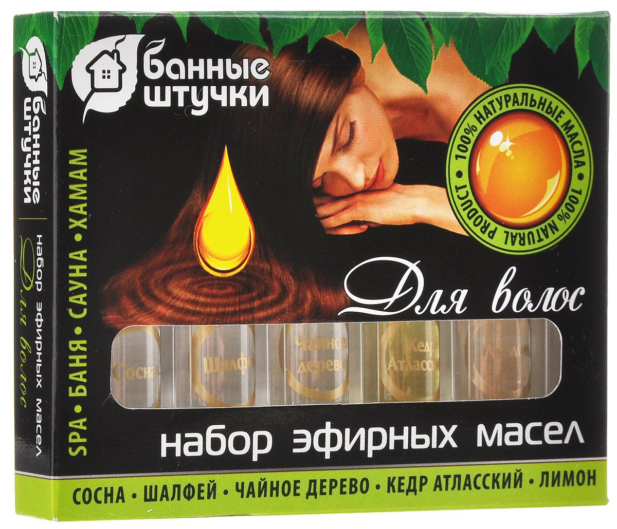 Набор эфирных масел для волос