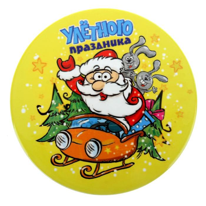Подставка под горячее Sima-land Улетного праздника, диаметр 16 см101424Круглая подставка под горячее Sima-land Улетного праздника изготовлена из керамики и оформлена изображением Деда Мороза в санях с зайцами. Изделие оснащено пробковым основанием, которое предотвращает скольжение по поверхности стола. Такой сувенир станет оригинальным и практичным подарком по случаю Нового года, а также будет радовать вас долгие годы. Диаметр подставки: 16 см.