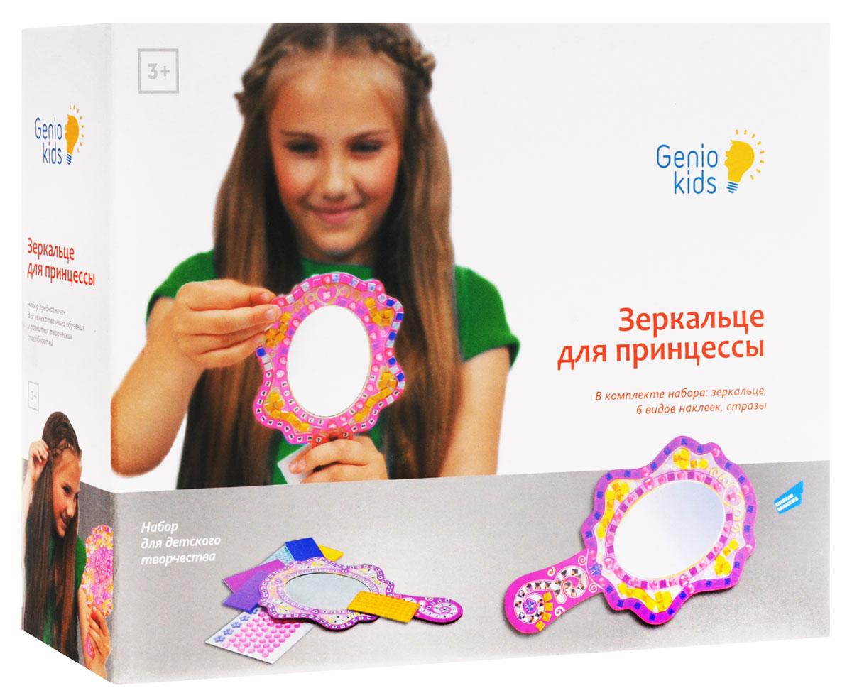 Genio Kids Набор для детского творчества Зеркальце для принцессы82304Зеркальце для принцессы - это мозаика, самоклеющиеся элементы которой необходимо приклеивать к картонной основе-зеркалу в соответствии с номерами. В результате работы с данным набором девочка создаст зеркальце, элементы которого будут красиво переливаться на солнце. Набор мозаики по номерам направлен на развитие мелкой моторики, внимательности, аккуратности, усидчивости, творческого мышления. Для детей младшего возраста - закрепление цветов и их оттенков, соотнесение цифры и цвета, геометрических форм. Комплектность набора: 1 картонный муляж зеркала, 6 пластин с цветными самоклеющимися наклейками 6-ти цветов (3000 штук), 2 пластины с самоклеющимися стразами 2-ух цветов (50 штук), инструкция.