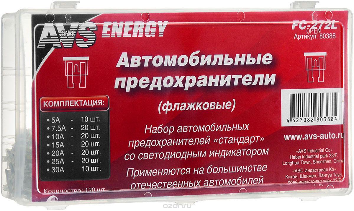 """Набор автомобильных предохранителей AVS """"Стандарт"""", со светодиодом, 120 шт"""