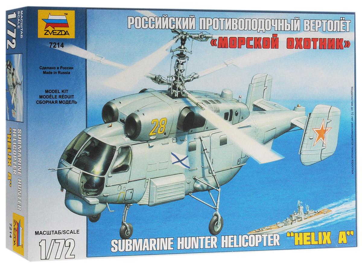 Звезда Сборная модель Вертолет Ка-27 Морской охотник7214Модель для склеивания Звезда Вертолет Ка-27 Морской охотник является исторически точным воспроизведением оригинала. Модель для склеивания вертолета Морской охотник развивает интеллектуальные и инструментальные способности, воображение и конструктивное мышление. Прививает практические навыки работы со схемами и чертежами. Идеально подходит для подарка! Советский противолодочный вертолет Ка-27 был создан в КБ им. Камова в конце 70-х годов по заказу ВМФ СССР. Предназначен для поиска и уничтожения подводных лодок и ведения разведки. Приспособлен для посадки и взлета с кораблей ВМФ. Моделистам до 10 лет при сборке модели рекомендуется помощь взрослых.