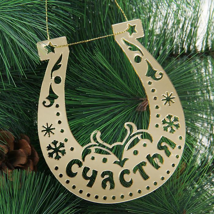 Новогоднее подвесное украшение Sima-land Счастья. 185494185494Подвесное украшение Sima-land Счастья, выполненное из пластика с зеркальной поверхностью, прекрасно подойдет для праздничного декора вашей ели. Изделие выполнено в виде подковы, украшенной перфорацией, и оснащено специальной текстильной петелькой, благодаря которой его можно повесить в любом понравившемся вам месте. Но удачнее всего такая игрушка будет смотреться на праздничной елке. Елочная игрушка - символ Нового года и Рождества. Она несет в себе волшебство и красоту праздника. Создайте в своем доме атмосферу веселья и радости, украшая новогоднюю елку нарядными игрушками, которые будут из года в год накапливать теплоту воспоминаний.