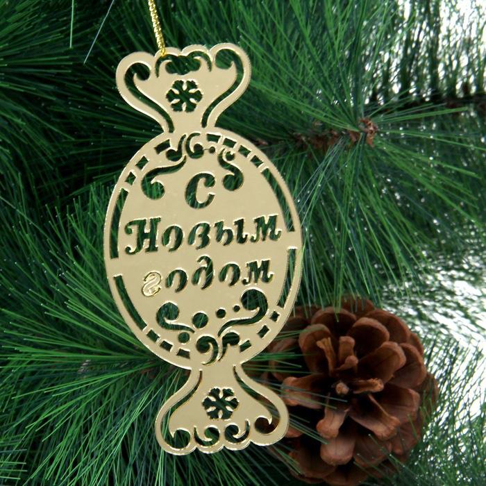 Новогоднее подвесное украшение Sima-land С Новым годом. 10905771090577Подвесное украшение Sima-land С Новым годом, изготовленное из пластика с зеркальной поверхностью, прекрасно подойдет для праздничного декора вашей ели. Изделие выполнено в виде конфеты, украшенной перфорацией, и оснащено специальной текстильной петелькой, благодаря которой его можно повесить в любом понравившемся вам месте. Но удачнее всего такая игрушка будет смотреться на праздничной елке. Елочная игрушка - символ Нового года и Рождества. Она несет в себе волшебство и красоту праздника. Создайте в своем доме атмосферу веселья и радости, украшая новогоднюю елку нарядными игрушками, которые будут из года в год накапливать теплоту воспоминаний.