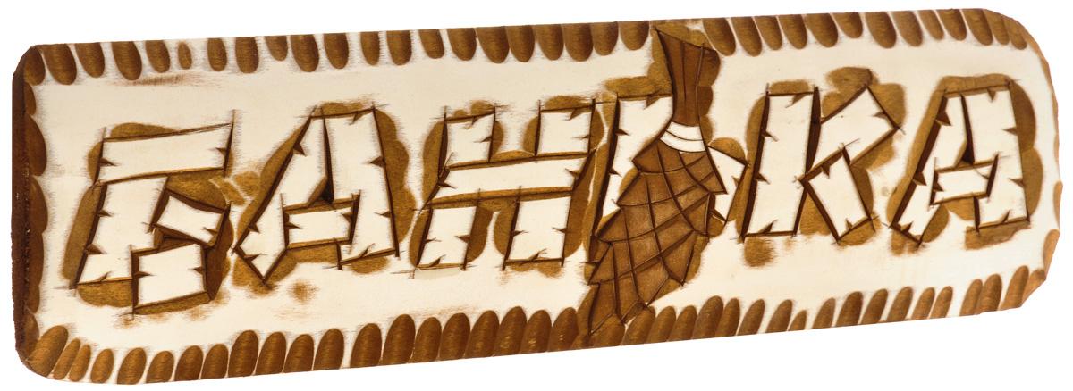 Табличка для бани и сауны Банные штучки Банька03308Оригинальная прямоугольная табличка с вырезанной надписью Банька выполнена из древесины липы. Табличка может крепиться к двери или к стене с помощью шурупов (в комплект не входят, отверстия не просверлены) или клея. Такая табличка в сочетании с оригинальным дизайном и хорошим качеством послужит оригинальным и приятным сувениром и украсит любую баню.