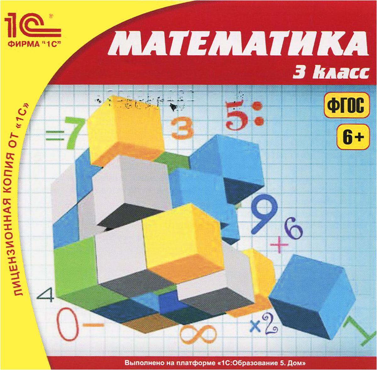 1С:Школа. Математика. 3 класс (ФГОС)В учебном пособии 1С:Школа. Математика. 3 класс рассматриваются таблица умножения, внетабличное умножение, и деление в пределах 100, устные вычисления в пределах 100, письменные вычисления, площадь и периметр, величины и их измерения, решение уравнений, треугольники, четырехугольники, окружность, круг, доли и другие темы. Особый акцент сделан на решение тестовых задач. Пособие содержит учебные тексты, анимации, тренажеры, мини-игры и интерактивные таблицы. Тренажеры позволяют отработать приобретенные знания в увлекательной форме. Мини-игры позволяют учащимся сменить род деятельности, также применяя полученные знания и навыки. Учебное пособие содержит более 390 тестовых вопросов, которые помогут закрепить приобретенные знания. Особый акцент в пособии сделан на решение текстовых задач. Данное пособие разработано для учащихся 3-го класса начальной общеобразовательной школы в соответствии с требованиями нового ФГОС НОО.