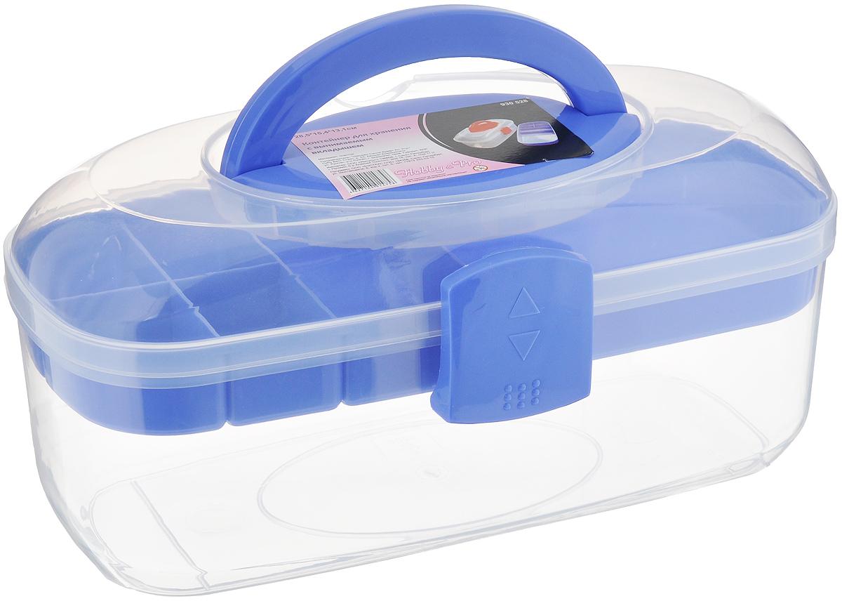 Контейнер для хранения вещей Hobby&Pro, со съемным вкладышем, цвет: прозрачный, синий, 28,5 x 15,4 x 13 см7712595Контейнер Hobby&Pro представляет собой большой кейс, выполненный из пластика. Оснащен съемным вкладышем с 6 ячейками разных размеров. Контейнер надежно закрывается на защелку. Большое вместительное отделение можно использовать для мелких предметов и инструментов для рукоделия, канцелярских принадлежностей, аксессуаров для шитья и многого другого. На крышке изделия имеется эргономичная ручка для удобной переноски. Контейнер Hobby&Pro поможет держать ваши вещи в порядке. Общий размер контейнера: 28,5 см х 15,4 см х 13 см. Размер вкладыша: 28 см х 12,5 см х 3,3 см. Размер самой большой ячейки вкладыша: 14 см х 12,5 см х 3,3 см. Размер самой маленькой ячейки вкладыша: 4 см х 6 см х 3,3 см.