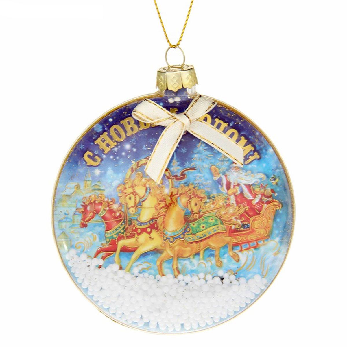 Новогоднее подвесное украшение Sima-land С Новым годом, диаметр 8 см. 10718961071896Новогоднее подвесное украшение Sima-land С Новым годом выполнено из высококачественного пластика, оформлено изображением Деда Мороза на тройке лошадей. Внутри изделия имеются круглые бусины из пенопласта, имитирующие снег. С помощью специальной петельки украшение можно повесить в любом понравившемся вам месте. Но, конечно, удачнее всего оно будет смотреться на праздничной елке. Елочная игрушка - символ Нового года. Она несет в себе волшебство и красоту праздника. Создайте в своем доме атмосферу веселья и радости, украшая новогоднюю елку нарядными игрушками, которые будут из года в год накапливать теплоту воспоминаний.