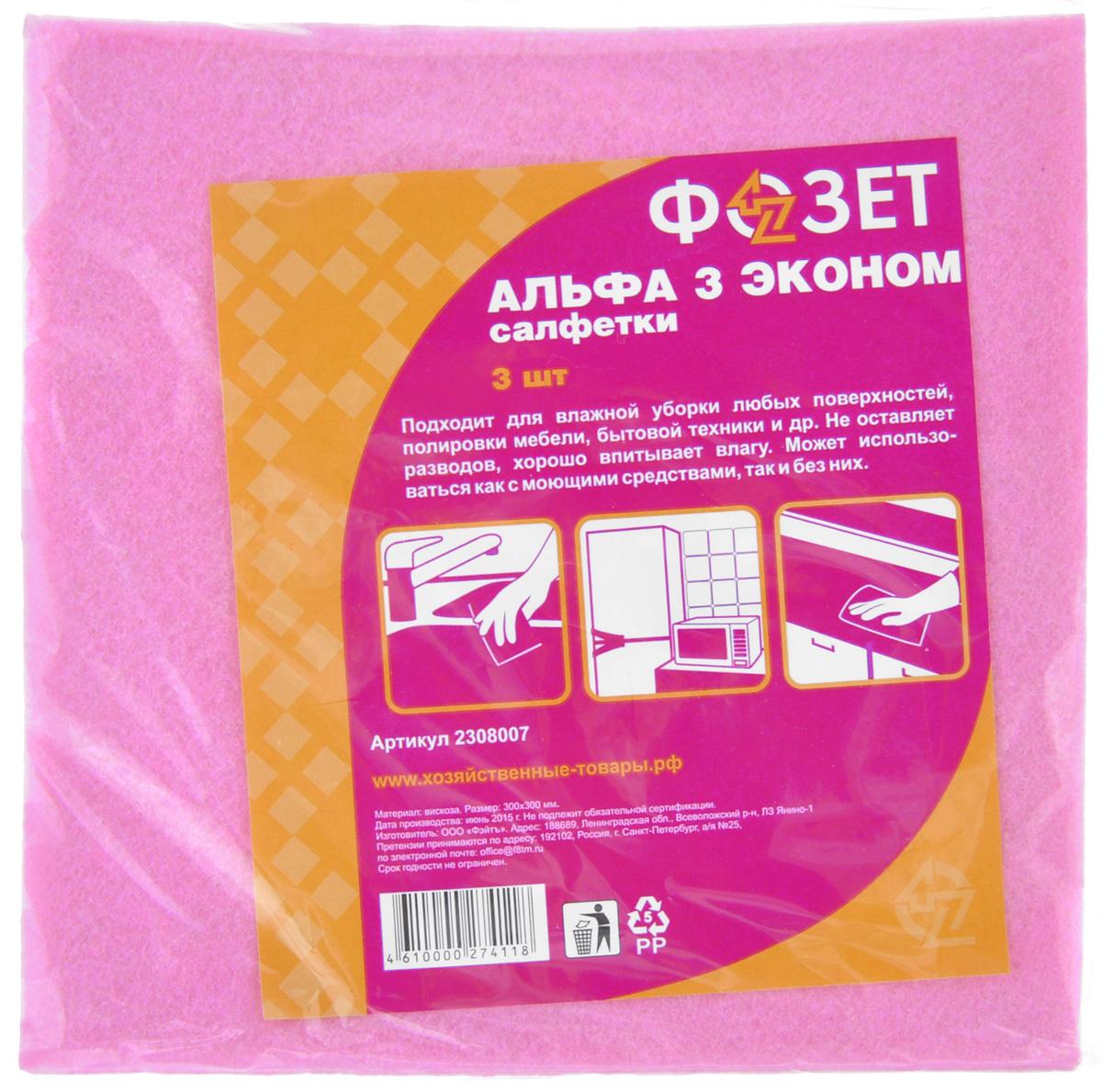 Салфетка универсальная Фозет Альфа-3, цвет: розовый, 30 х 30 см, 3 шт2308007_розовыйУниверсальные салфетки Альфа-3 ЭКОНОМ предназначены для влажной уборки поверхностей, полировки мебели, бытовой техники. Выполнены из высококачественной вискозы. Салфетки не оставляют разводов и хорошо впитывают влагу. Могут использоваться как с моющими средствами, так и без них.