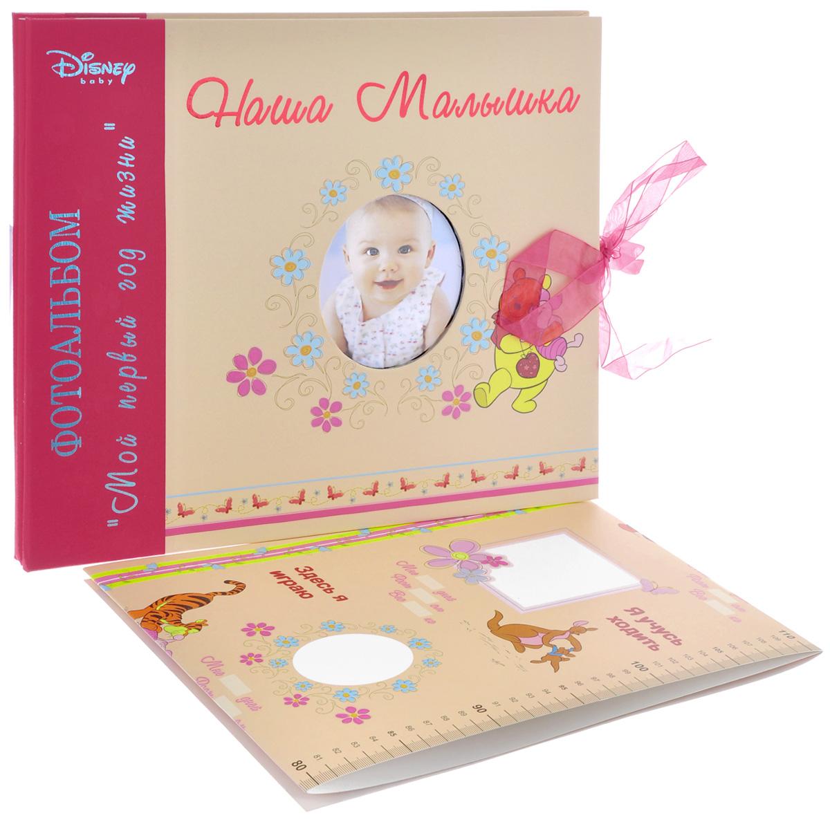 Фотокнига Pioneer Наша малышка, 34 см х 32 см10477 ScrapBookKitФотокнига Pioneer Наша малышка, изготовленная из картона и плотной бумаги, может быть использована для создания памятного альбома в технике скрапбукинг. Теперь у Вас есть уникальная возможность запечатлеть незабываемые моменты своей жизни, сохранить свои истории и воспоминания на страницах скрапбука, проявить творческую сторону своей натуры. Поверьте, создание скрапбука - это интересное, увлекательное и важное занятие, которое вполне может стать Вашим хобби. Скрапбук - это альбом Ваших лучших воспоминаний. Обычно он посвящается какому-то важному событию в жизни. В нем Вы сможете выразить себя, свои идеи, мысли, чувства, описать увлекательные истории из своей жизни, отразить памятные события. В этом вам помогут различные наклейки, декоративная бумага, уголки для фотографий, забавные рисунки и куча различных декоративных элементов. В скрапбуке вы сможете сохранить не только фотографии, в него, по своему усмотрению, можете добавить свои рисунки, шаржи, вырезки...