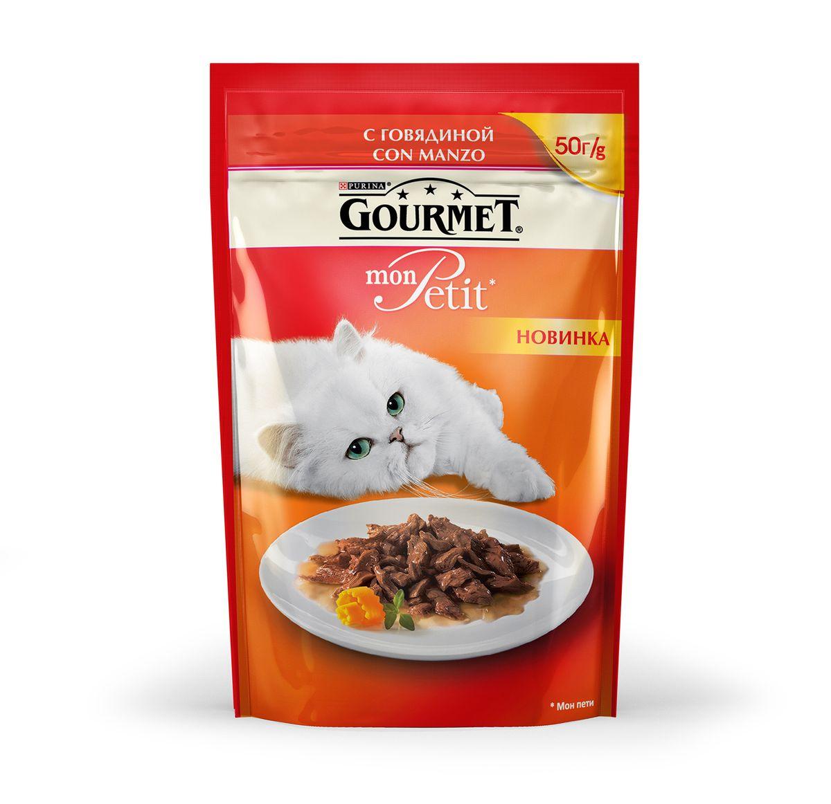 Консервы Gourmet Mon Petit, для взрослых кошек, с говядиной, 50 г12287078Настоящие гурманы знают, что ничто не сравнится с восхитительным вкусом только что приготовленного блюда. Именно тогда изысканное сочетание превосходных ингредиентов раскрывается наиболее ярко. Ваши питомцы достойны вкусного питания - аппетитного обеда из нежнейших кусочков мяса из только что открытого пакетика. Особый формат упаковки Gourmet Mon Petit (50 г) удобен тем, что содержит порцию оптимального размера. Это позволяет вашему пушистому гурману доесть все сразу до последнего кусочка, наслаждаясь пиком вкуса великолепного продукта. Больше не придется хранить остатки в холодильнике и на следующий день уговаривать своего питомца все это съесть. Ведь он, как настоящий гурман, понимает, что вкусно только то, что сразу же оказывается у него на тарелке. Вы можете быть уверены - ваш гурман оценит изысканное сочетание высококачественных ингредиентов, бережно приготовленных в аппетитном соусе. Состав: мясо и продукты переработки мяса (в том...