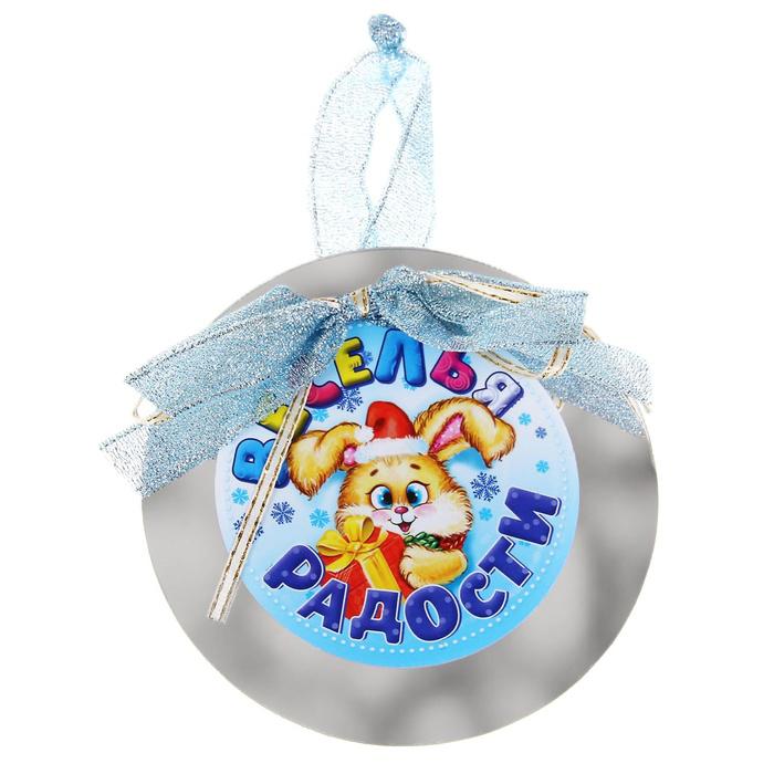Новогоднее подвесное украшение Sima-land Веселья, радости, диаметр 10 см1125296Новогоднее подвесное украшение Sima-land Веселья, радости отлично подойдет для оформления новогодней елки. Игрушка имеет зеркальную поверхность, украшена изображением веселого зайки и блестящим бантиком. Подвешивается на елку с помощью специальной текстильной петельки. Изделие выполнено в эксклюзивном дизайне из акрила, поэтому не разобьется, даже если упадет на пол. Имеет плоскую форму. Нарядная елочка нужна любому дому, ведь она наполняет его теплом и уютом в снежную пору. Модная и стильная игрушка станет чудесным новогодним украшением и создаст неповторимую атмосферу праздника. Подвеска на елку Веселья, радости - это замечательный сувенир с теплыми пожеланиями, который станет достойным дополнением любого подарка по случаю Нового года.