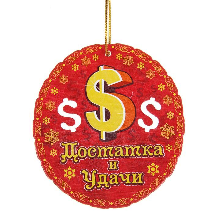 Новогоднее подвесное украшение Sima-land Достатка и удачи1117821Новогоднее подвесное украшение Sima-land Достатка и удачи отлично подойдет для оформления новогодней елки. Подвешивается на елку с помощью специальной текстильной петельки. Изделие выполнено из дерева, поэтому не разобьется, даже если упадет на пол. Нарядная елочка нужна любому дому, ведь она наполняет его теплом и уютом в снежную пору. Модная и стильная игрушка станет чудесным новогодним украшением и создаст неповторимую атмосферу праздника. Подвеска на елку Достатка и удачи - это замечательный сувенир с теплыми пожеланиями, который станет достойным дополнением любого подарка по случаю Нового года.