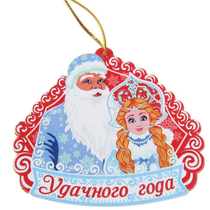 Новогоднее подвесное украшение Sima-land Удачного года. 11178201117820Новогоднее подвесное украшение Sima-land Удачного года отлично подойдет для оформления новогодней елки. Изделие оформлено изображением Деда Мороза и Снегурочки, а также надписью: Удачного года. Подвешивается с помощью специальной текстильной петельки. Изделие выполнено из дерева, поэтому не разобьется, даже если упадет на пол. Нарядная елочка нужна любому дому, ведь она наполняет его теплом и уютом в снежную пору. Модная и стильная игрушка станет чудесным новогодним украшением и создаст неповторимую атмосферу праздника. Подвеска на елку Удачного года - это замечательный сувенир с теплыми пожеланиями, который станет достойным дополнением любого подарка по случаю Нового года.