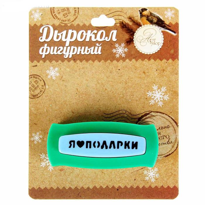 Дырокол фигурный Sima-land Я люблю подарки1122744Фигурный дырокол Sima-land Я люблю подарки поможет создать красивую новогоднюю творческую работу. С его помощью можно оформить фотоальбом, скрап-странички, открытки, конверты или карточки. Изделие выполнено из пластика и оснащено металлическим рабочим элементом, который вырезает на бумаге надпись: Я люблю подарки. Буквы, оставшиеся после вырубки, также можно использовать для декора. Скрапбукинг давно стал трендом в рукоделии. Этот вид творчества поможет вам открыть в себе новые таланты и создавать уникальные вещи. Рекомендуется использовать дырокол для работы с бумагой плотностью 80-220 г/м2.