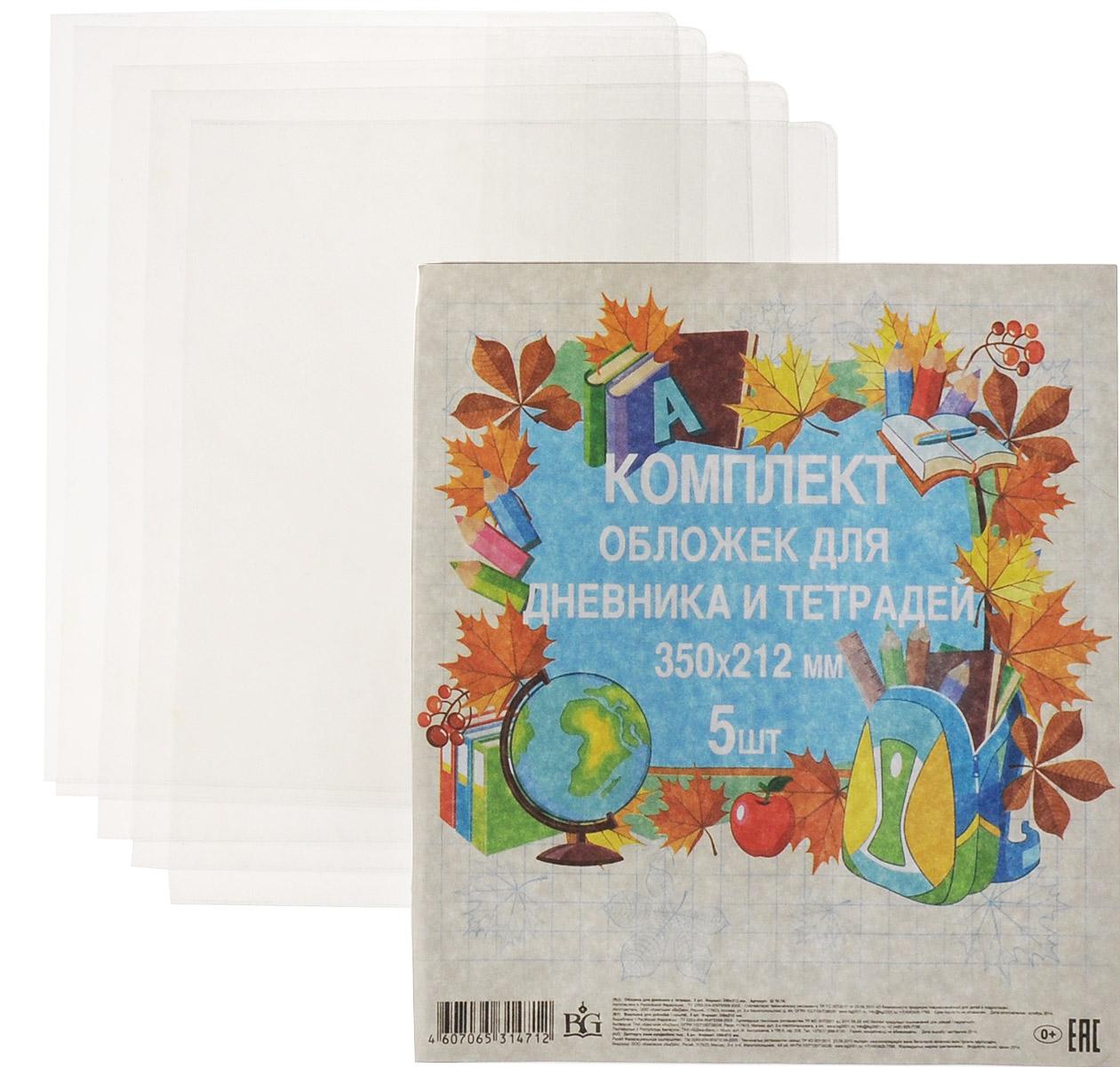 BG Набор обложек для тетрадей и дневников 5 штШ 15.14Прозрачная обложка BG, изготовленная из ПВХ, защитит поверхность тетради или дневника от изнашивания и загрязнений. В набор входят 5 обложек, размером 350 мм х 212 мм.