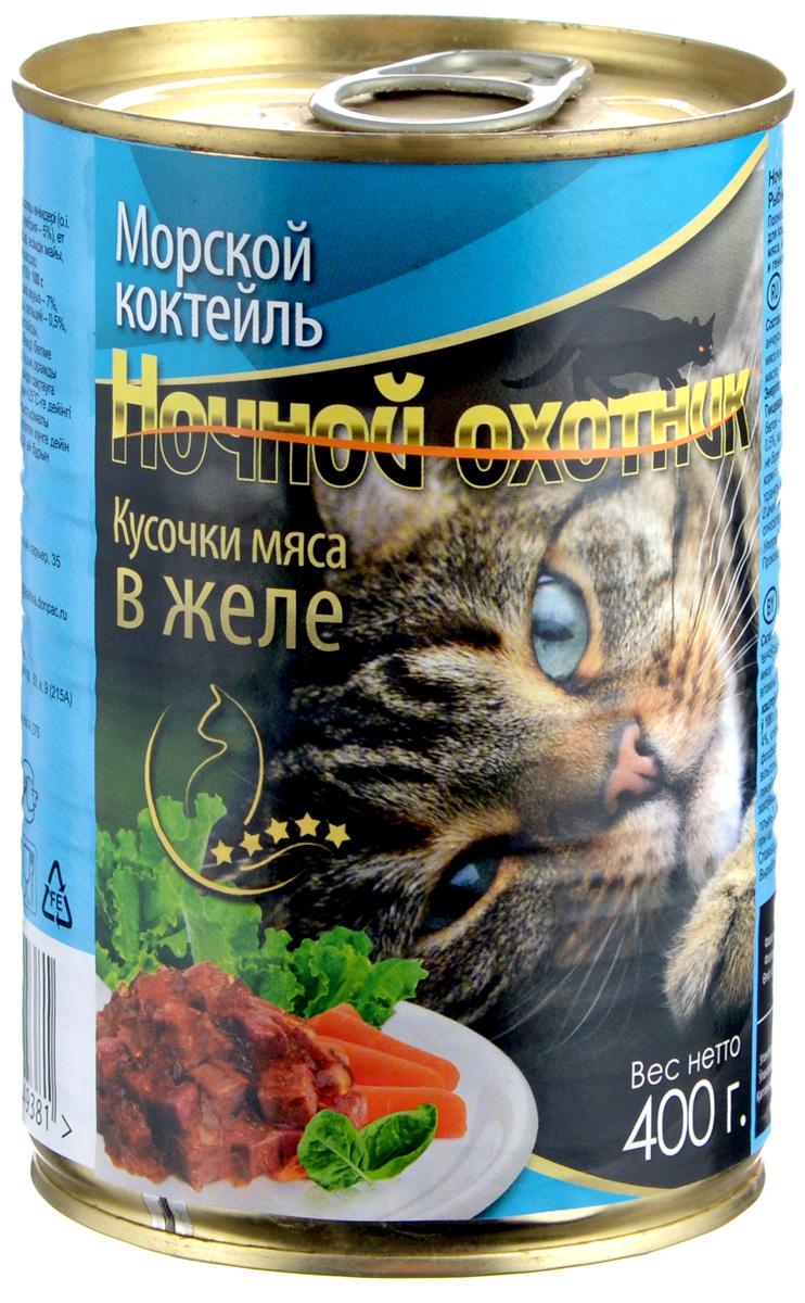 Консервы для взрослых кошек Ночной охотник, морской коктейль в желе, 400 г59773Консервы для взрослых кошек Ночной охотник с морским коктейлем в желе - полноценное сбалансированное питание для взрослых кошек. Изготовлены из натурального мяса, без содержания сои, консервантов и ГМО продуктов. В состав корма входят питательные вещества, белки, минеральные вещества, витамины, таурин и другие компоненты, необходимые кошке для ежедневного питания. Состав: рыба и рыбные субпродукты (анчоусы 30%, минтай 10%, скумбрия 5%), мясо и мясные субпродукты, растительное масло, злаки, минеральные вещества, таурин, витамины А, D3, E. Пищевая ценность в 100 г: сырой белок - 7%, сырой жир - 4%, клетчатка - не более 0,5%, кальций - 0,5%, фосфор - 0,4%, зольность - не более 2%, влажность - не более 82%. Вес: 400 г. Энергетическая ценность: 75 ккал/100г. Товар сертифицирован.