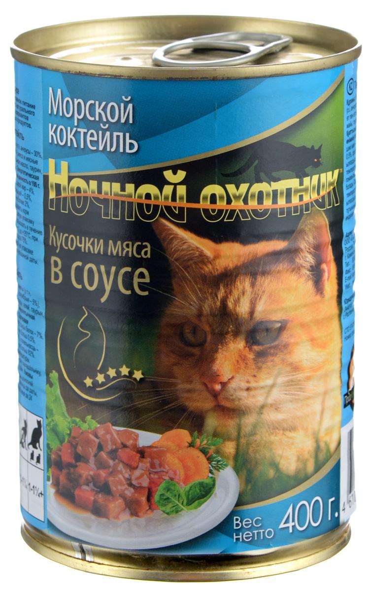 Консервы для взрослых кошек Ночной охотник, морской коктейль в соусе, 400 г17164_коктейльКонсервы для взрослых кошек Ночной охотник с морским коктейлем в соусе - полноценное сбалансированное питание для взрослых кошек. Изготовлены из натурального мяса, без содержания сои, консервантов и ГМО продуктов. В состав корма входят питательные вещества, белки, минеральные вещества, витамины, таурин и другие компоненты, необходимые кошке для ежедневного питания. Состав: рыба и рыбные субпродукты (анчоусы 30%, минтай 10%, скумбрия 5%), мясо и мясные субпродукты, растительное масло, злаки, минеральные вещества, таурин, витамины А, D3, E. Пищевая ценность в 100 г: сырой белок - 7%, сырой жир - 4%, клетчатка - не более 0,5%, кальций - 0,5%, фосфор - 0,4%, зольность - не более 2%, влажность - не более 82%. Вес: 400 г. Энергетическая ценность: 75 ккал/100г. Товар сертифицирован.