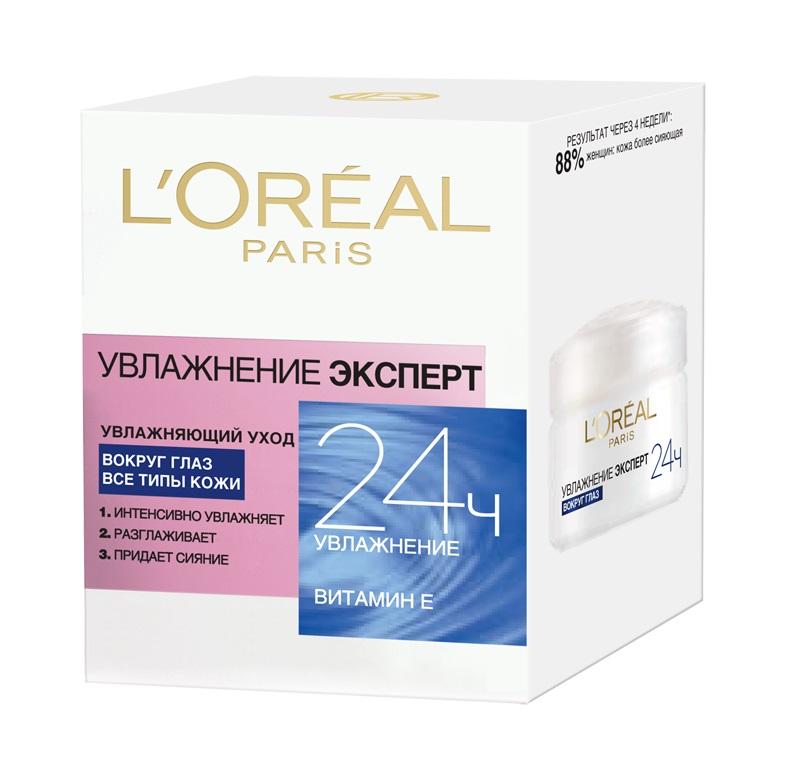 LOreal Paris Увлажнение Эксперт Крем для области вокруг глаз для всех типов кожи, тонизирующий, 15 млA4637116Ежедневно кожа подвергается агрессивному воздействию внешней среды: погодные условия, качество воды, УФ-лучи, стресс и усталость. Тонкая кожа вокруг глаз особенно уязвима и нуждается в дополнительном уходе. Л'Ореаль Париж создал УВЛАЖНЕНИЕ ЭКСПЕРТ – увлажняющий уход вокруг глаз, подходящий для всех типов кожи. Он оказывает тройное действие: 1. Интенсивно увлажняет 2. Разглаживает 3. Придает сияние. Кожа вокруг глаз обретает комфорт, содержащийся в формуле витамин Е, известный своими антиоксидантными свойствами, выравнивает тон кожи и придает ей сияние. Она увлажнена на 24 часа. Результат через 4 недели*: кожа более сияющая у 88% женщин. *Самостоятельная оценка, 48 женщин, 4 недели. Товар сертифицирован.
