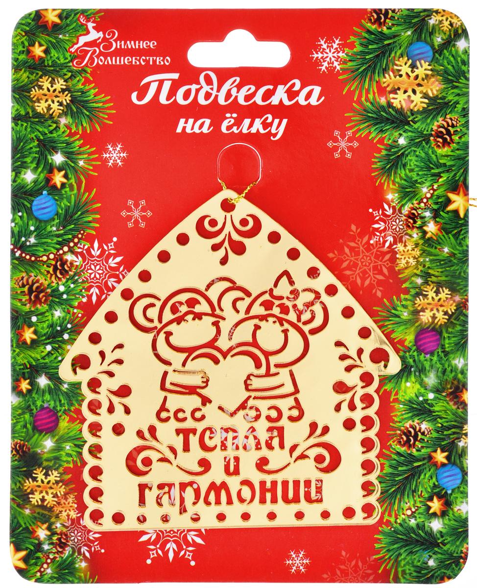 Новогоднее подвесное украшение Sima-land Тепла и гармонии, 10 х 10 см1090576Подвесное украшение Sima-land Тепла и гармонии, выполненное из пластика, прекрасно подойдет для праздничного декора вашей ели. Изделие оснащено зеркальной поверхностью и специальной текстильной петелькой, благодаря которой его можно повесить в любом понравившемся вам месте. Но удачнее всего такая игрушка будет смотреться на праздничной елке. Елочная игрушка - символ Нового года и Рождества. Она несет в себе волшебство и красоту праздника. Создайте в своем доме атмосферу веселья и радости, украшая новогоднюю елку нарядными игрушками, которые будут из года в год накапливать теплоту воспоминаний.