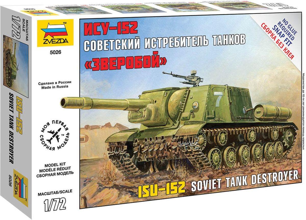 Звезда Сборная модель Истребитель танков ИСУ-152 Зверобой масштаб 1/725026ИСУ-152 заслужила у солдат Великой Отечественной прозвище «Зверобой». Её 152-мм пушка-гаубица МЛ-20С обр. 1937/43 гг. посылала в цель 44 килограммовые снаряды с 6 кг тротила в каждом. Одного попадания такого снаряда в немецкий танк «Тигр» или «Пантера» было достаточно для его гарантированного уничтожения, а в городских боях снаряд ИСУ-152 превращал в руины городской дом средних размеров или бетонный ДОТ. Уникальность этой модели в том, что она собирается без помощи клея, но при этом сохраняется высочайший уровень качества. Начинающих моделистов особенно порадует простота сборки, а коллекционеров приятно удивит уровень деталировки модели.