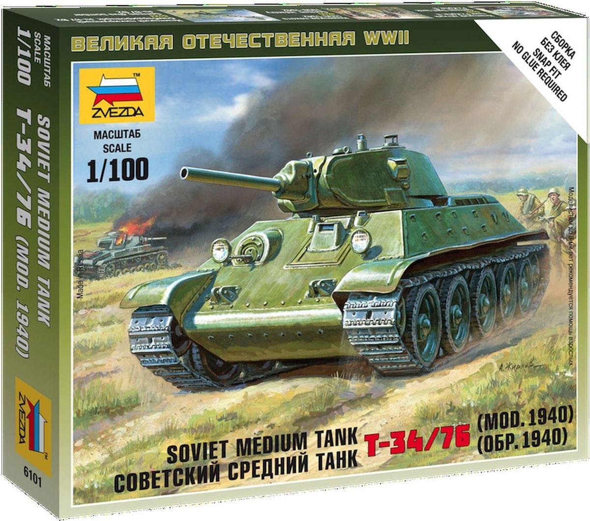Звезда Сборная модель Средний танк Т-34/76 образца 1940 г6101Легендарный советский танк, лучший танк Великой Отечественной войны. Танк-солдат, прошедший войну от Москвы до Берлина, это он брал города, это он мелькает во всех кинохрониках, это он наводил ужас на врага став самым массовым танком войны, это он брал Берлин, это он стоит на многочисленных памятниках. Советский танк Т-34 был создан на Харьковском тракторном заводе конструктором Михаилом Ильичём Кошкиным в 1940 году. Всего было выпущено 87.040 машин всех модификаций. Танк, который Гудериан летом 1941 года назвал типичным показателем русского варварства, уже осенью 1941 стал главным требованием постановки на конвейер Германии всё тем же Гудерианом. Отличные боевые качества, относительная лёгкость в управлении, простота в изготовлении, отличная проходимость, дизельный двигатель и 76мм пушка делали Т-34 в начале войны сильнейшим на поле боя. Т-34 участвовали во всех советских операциях от начала до конца войны. Использование танка в Art of Tactic: ...