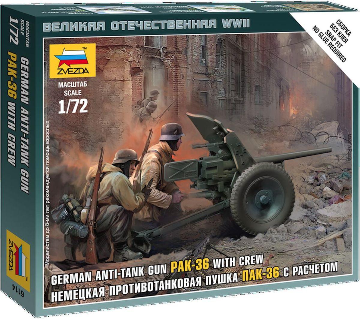 Звезда Сборная модель Немецкая противотанковая пушка ПАК-36 с расчетом