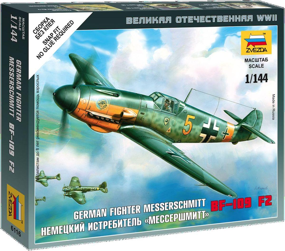 Звезда Сборная модель Немецкий истребитель BF-109 F2 Мессершмитт