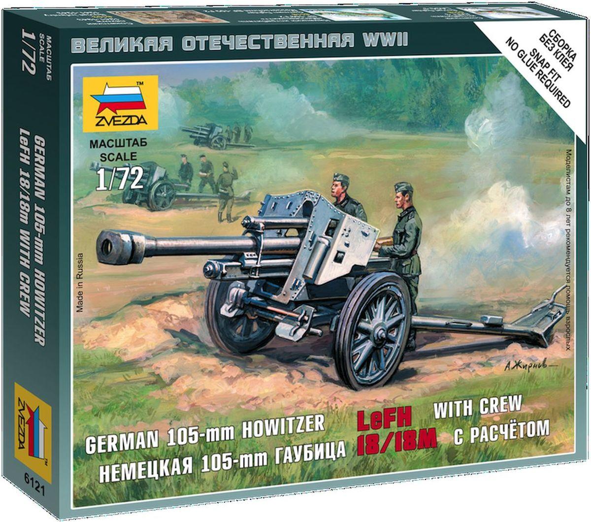 Звезда Сборная модель Немецкая 105-мм гаубица LeFH 18/18M с расчетом