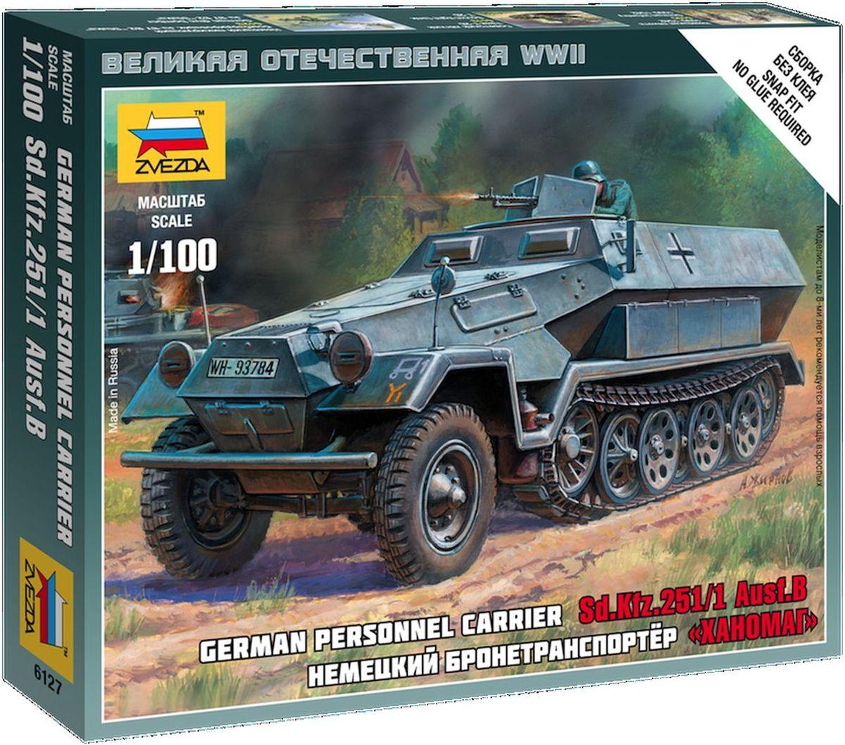 Звезда Сборная модель Немецкий бронетранспортер Sd Kfz 251/1 Ausf B Ханомаг6127С помощью сборной модели Звезда Немецкий бронетранспортер Sd.Kfz.251/1 Ausf.B Ханомаг вы и ваш ребенок сможете собрать уменьшенную копию знаменитого немецкого бронетранспортера времен Великой Отечественной войны. Набор включает в себя 10 пластиковых элементов для сборки бронетранспортера, а также инструкцию на русском языке. Сборка без клея! В серийное производство бронетранспортер был запущен в 1939году на заводах девяти германских фирм. Данная машина предназначалась для обеспечения возможности мотопехоте наступать вслед за танками, ведя бой в тесном взаимодействии с ними. Впервые бронетранспортеры Sd.Kfz.251 были использованы в боях на территории Польши в сентябре 1939 года. Всего с июня 1939 по март 1945 года было произведено 15252 бронетранспортера. Они состояли на вооружении вермахта, войск СС и люфтваффе, а также экспортировались в Венгрию, Румынию и Финляндию. Процесс сборки развивает интеллектуальные и инструментальные способности, воображение и...
