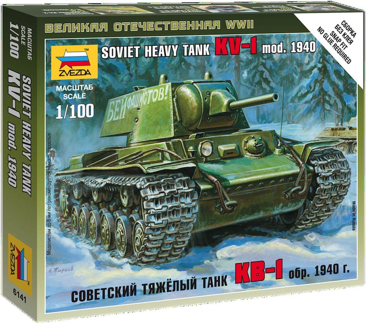 Звезда Сборная модель Советский тяжелый танк КВ-1 образца 1941 года