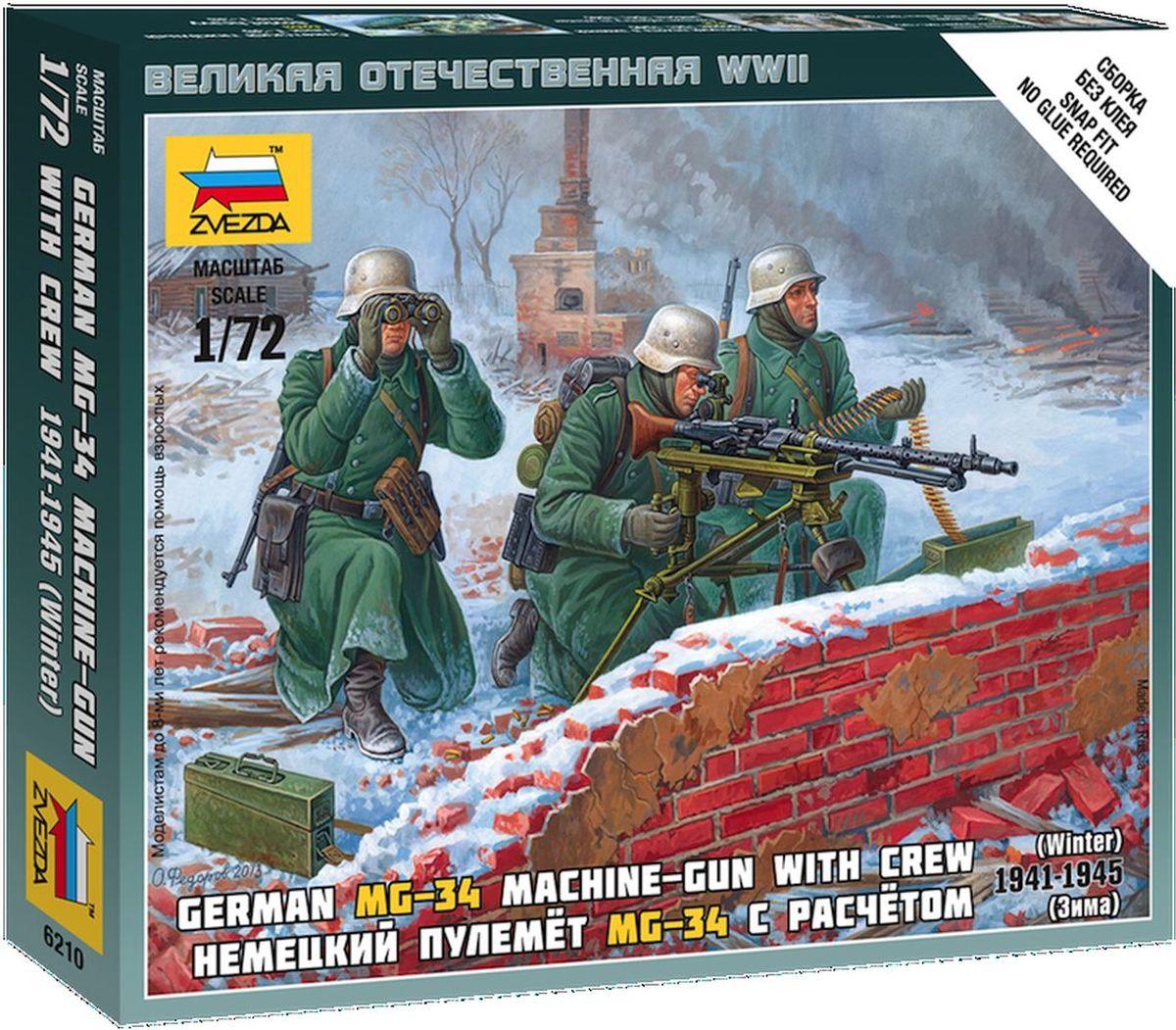 Звезда Сборная модель Немецкий пулемет MG-34 с расчетом 1941-1945 Зима