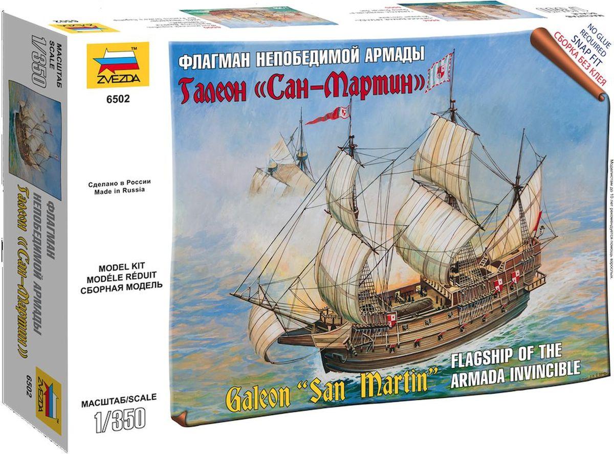 Звезда Сборная модель Флагман Непобедимой армады галеон Сан-Мартин