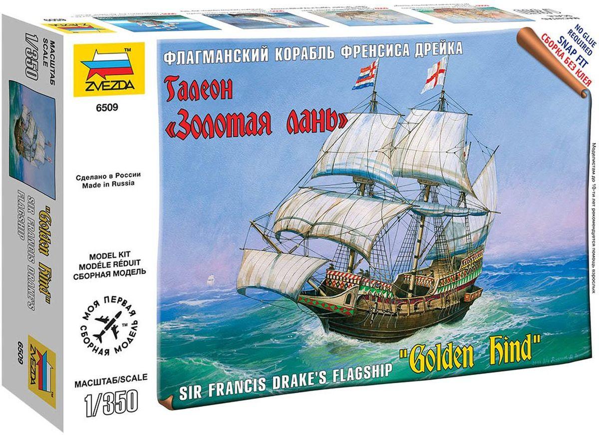 Звезда Сборная модель Флагманский корабль Френсиса Дрейка галеон Золотая лань