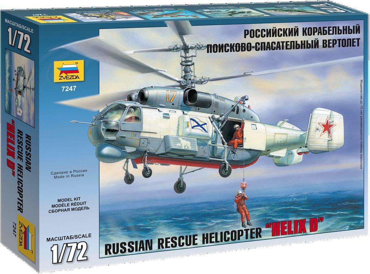 Звезда Сборная модель Советский спасательный вертолет Ка-27ПС7247С помощью сборной модели Звезда Советский спасательный вертолет Ка-27ПС вы и ваш ребенок сможете собрать уменьшенную копию советского вертолета Ка-27ПС. Набор включает в себя 125 пластиковых элементов для сборки вертолета, а также схематичную инструкцию. Корабельный поисково-спасательный вертолет Ка-27ПС предназначен для поиска и спасения терпящих бедствие в море на удалении до 300 км с подъемом на борт до 12 пострадавших. Вертолет Ка-27ПС производится серийно вместе с КА-27 с 1980 года. Процесс сборки развивает интеллектуальные и инструментальные способности, воображение и конструктивное мышление, а также прививает практические навыки работы со схемами и чертежами. Модель не раскрашена, собирается при помощи специального клея (клей и краски продаются отдельно).