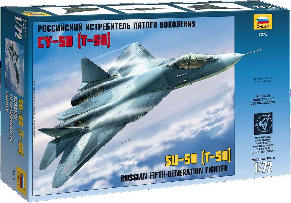Звезда Сборная модель Истребитель Су-50(Т-50)7275Сборная модель-копия. Су-50 (Т-50) – российский многоцелевой истребитель пятого поколения. В перспективе именно он должен заменить истребители семейства Су-27 и МиГ-29 в российских ВВС. Самолет разработан с учетом требований пониженной радиолокационной заметности и способен развить сверхзвуковую скорость без использования форсажа. По этой причине все вооружение расположено во внутренних отсеках, а в конструкции самолета широко использованы композитные материалы. Предполагается, что серийное производства нового истребителя будет развернуто к 2015 году.