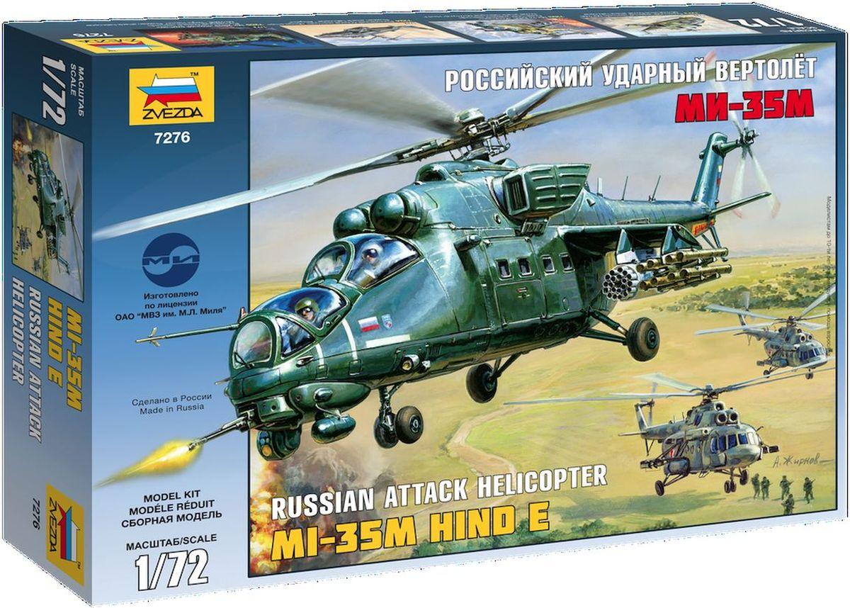 Звезда Сборная модель Российский ударный вертолет Ми-35М7276С помощью сборной модели Звезда Российский ударный вертолет Ми-35М вы и ваш ребенок сможете собрать уменьшенную копию российского ударного вертолета Ми-35М. Набор включает в себя 285 пластиковых элементов для сборки вертолета, а также схематичную инструкцию. Ми-35М - многоцелевой ударный вертолет, летающая боевая машина пехоты, разработанный в КБ Миля. Транспортно-боевые вертолеты этого типа предназначены для уничтожения бронетанковой техники противника ракетами и бомбами, огневой поддержки подразделений сухопутных войск, высадки десанта. Каждая машина перевозит 8 десантников с личным оружием. Вертолет Ми-35М - дальнейшая модернизация широко известного боевого вертолета Ми-24В, Ми-24ВП. Отличается использованием новых несущего и рулевого винтов, модернизированным крылом и комплексом прицельно-навигационного оборудования, позволяющим применять вертолет круглосуточно, в простых и сложных метеоусловиях. Процесс сборки развивает интеллектуальные и инструментальные...