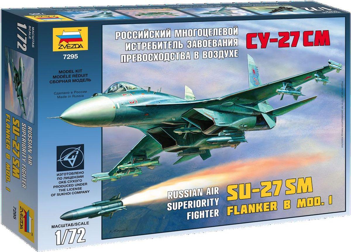 Звезда Сборная модель Российский многоцелевой истребитель завоевания превосходства в воздухе Су-27СM