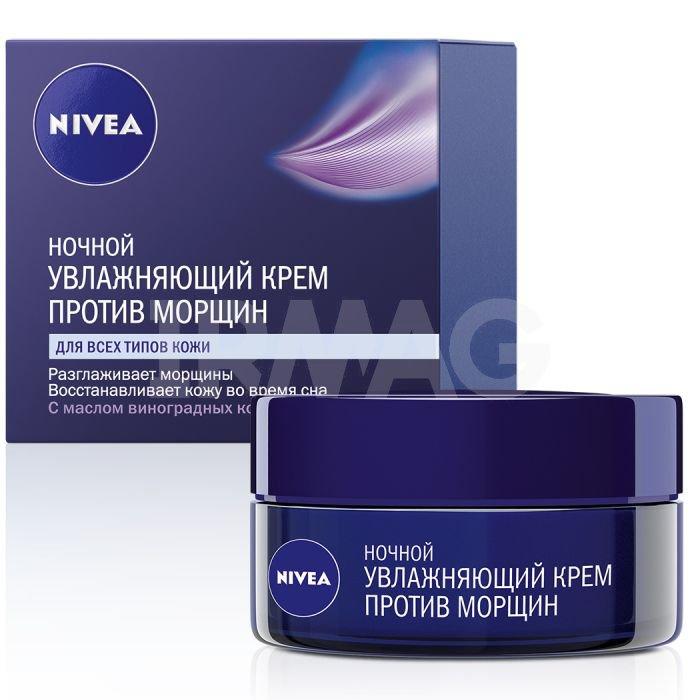 Nivea Ночной увлажняющий крем против морщин, для всех типов кожи, 50 мл10022191Ночной увлажняющий крем против морщин Nivea подходит для всех типов кожи. Интенсивное увлажнение - залог ровной и упругой кожи. Особенно важно обеспечить кожу влагой во время сна, ведь именно это стимулирует естественный процесс регенерации клеток кожи. Морщины разглаживаются, кожа выглядит моложе. Содержит масло виноградных косточек, пантенол и антиоксидант - витамин Е.