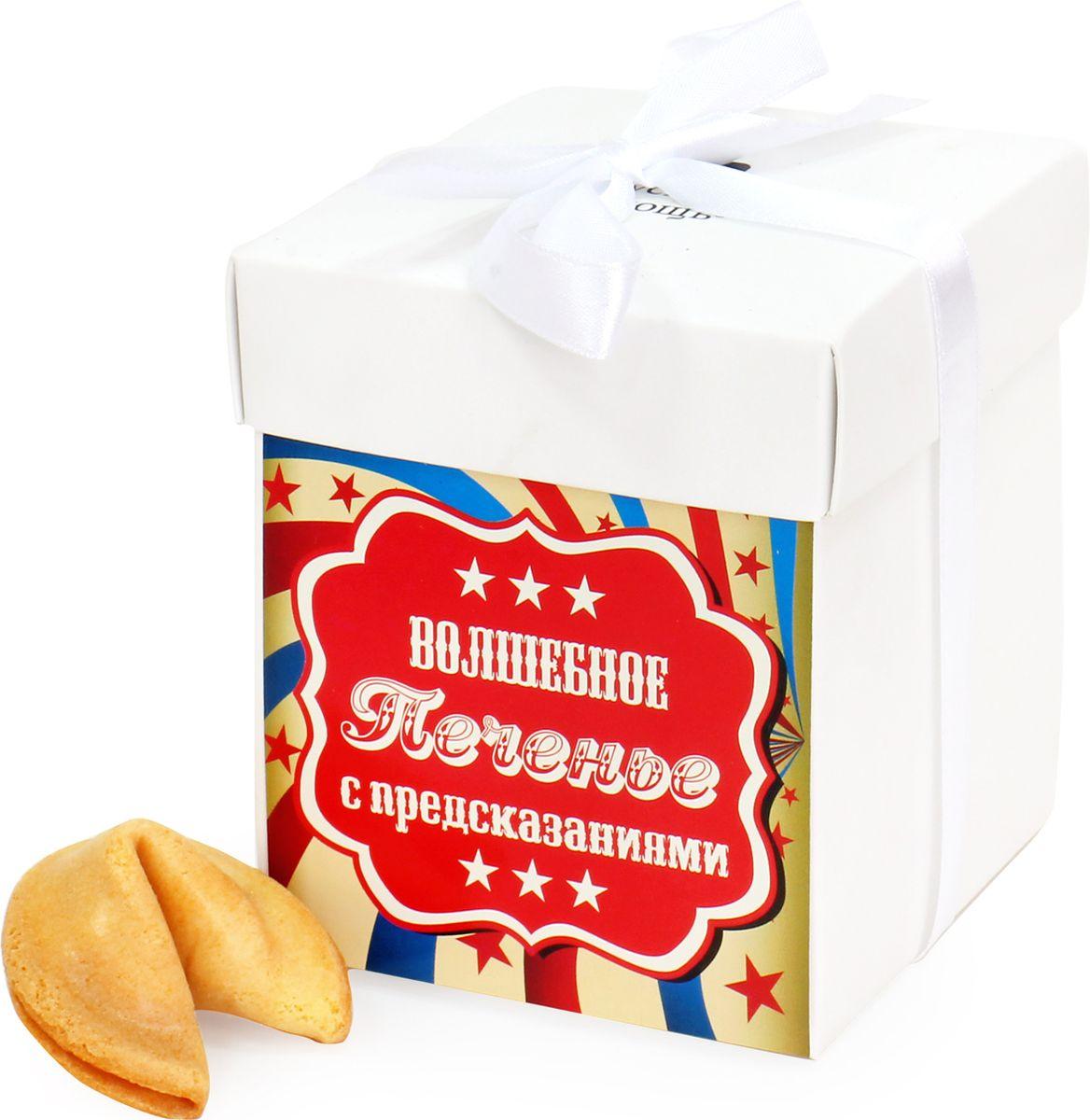 Волшебное печенье Вкусная помощь с предсказаниями, 7 шт4640000274832Вы скоро устраиваете вечеринку, или вы приглашены на чей-то праздник, а может быть, вы хотите собраться с друзьями, попивая чашечку ароматного чая? Тогда стоит подумать об изюминке, которые вы готовы привнести на ваше мероприятие. Прекрасное дополнение для вашего праздника – это печенье с предсказаниями. Предсказания наполнены теплотой и нежностью, они будут приятны каждому. Покупайте коробку печенек с предсказаниями – испытывайте судьбу! Примеры китайских предсказаний: Любви пусть вашей яркий свет, вас греет много-много лет Вас ждут путешествия Вас ждет встреча с важным человеком Вы станете для кого-то подарком судьбы Вас ждет удачное решение денежных вопросов Очень полезными окажутся старые связи Вы сможете взглянуть на мир по-новому Неделя благоприятна для налаживания семейных отношений Не бойтесь менять что-то в своей профессиональной жизни Вас ожидает вечеринка-сюрприз Сконцентрируйте все силы на...
